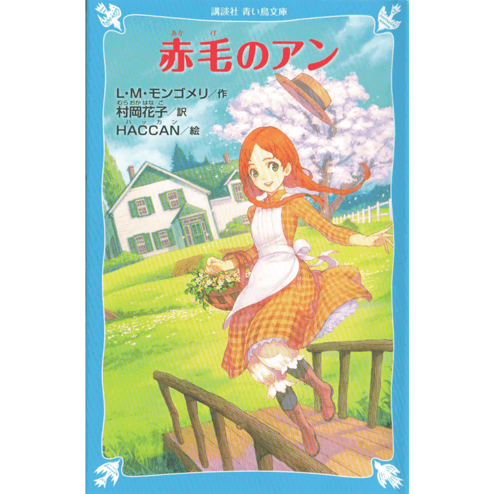 Anne of Green Gables (Akage no Anne)