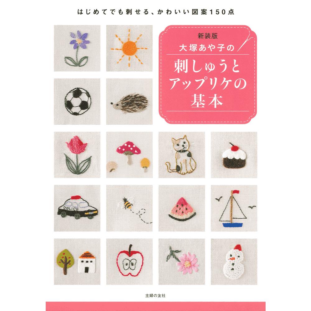 Basics of Ayako Otsuka's embroidery and appliqué (Ootsuka Ayako no shishu to appliqué no kihon) - Bordado