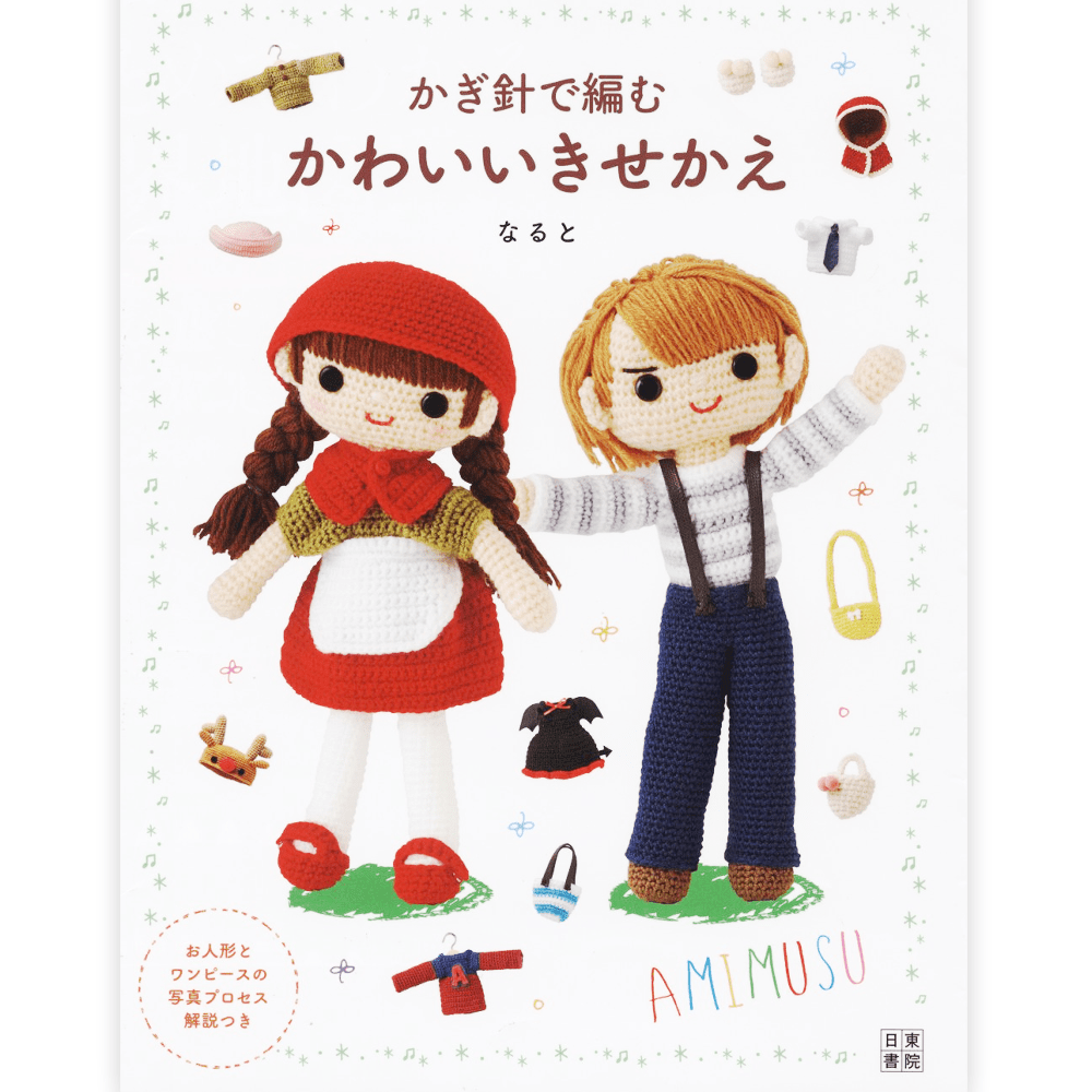 Bonecos de crochê (Kagibari de amu kawaii kisekae) - amigurumi