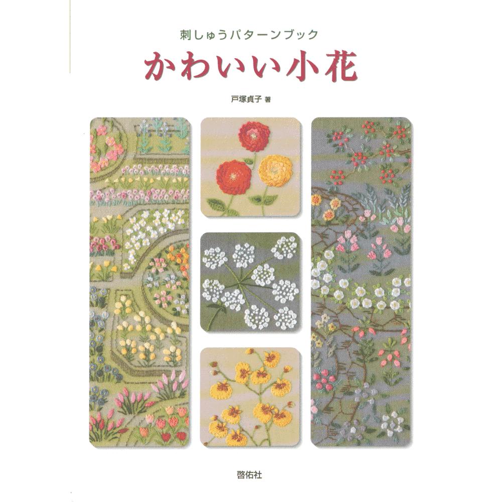 Bordado de flores kawaii (Kawaii kobana) - Sadako Totsuka  - Bordado