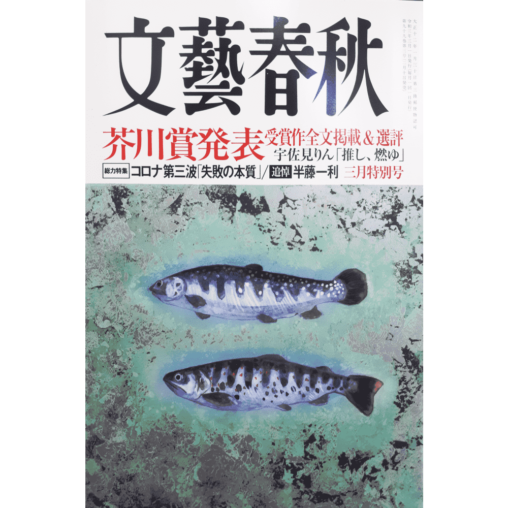 Bungei shunjuu ed. 3- 2021 (Bunshun)