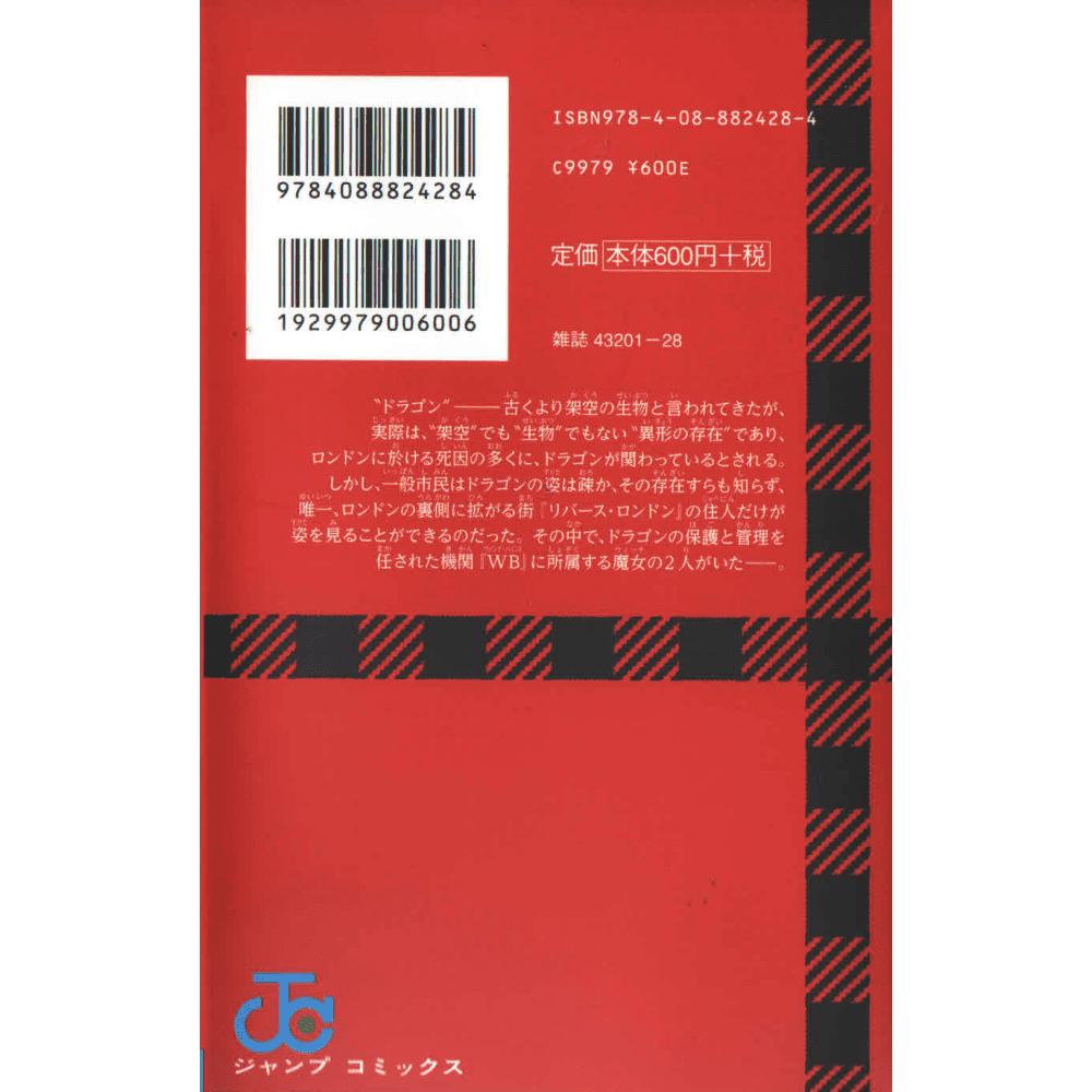 BURN THE WITCH vol.1 - Escrito em japonês