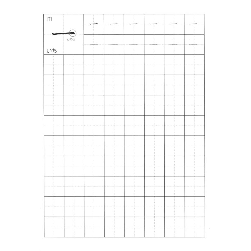 Caderno Kanji 1 ano fundamental