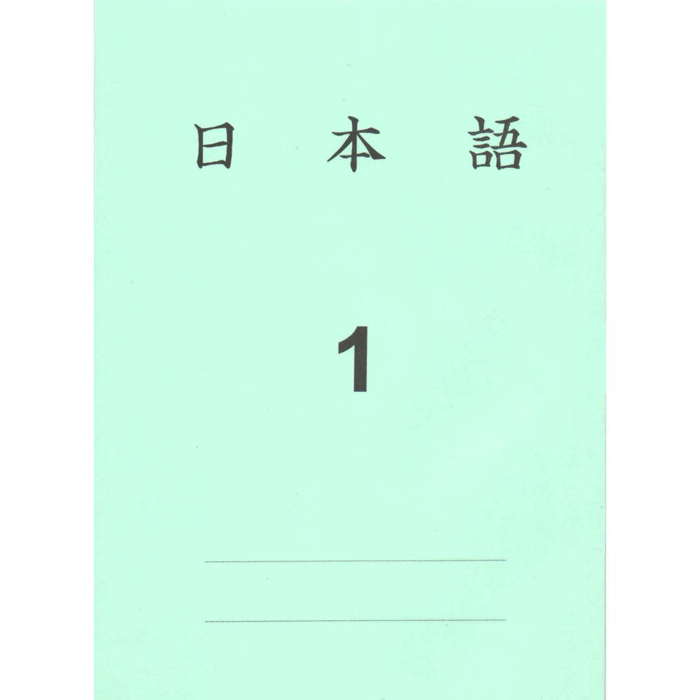 Caderno Nihongo 1