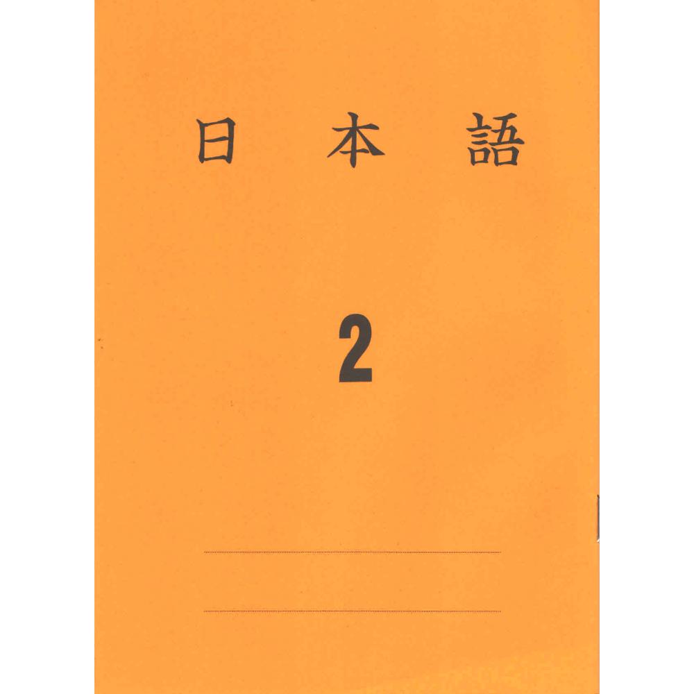 Caderno Nihongo 2