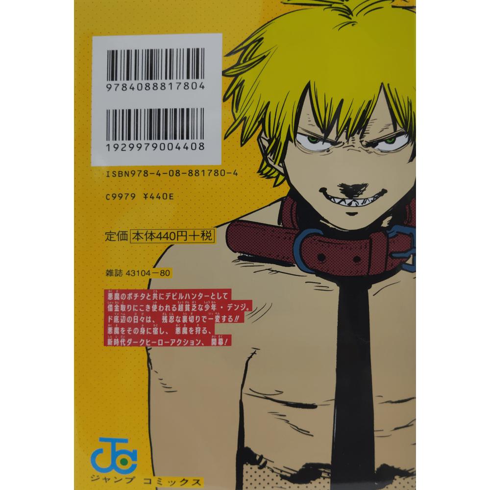 Chainsaw Man Vol.1 - Escrito em japonês