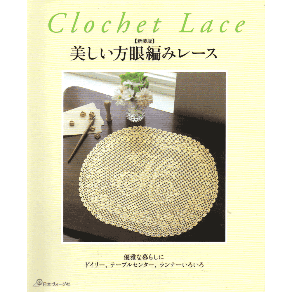 Clochet Lace - Crochê