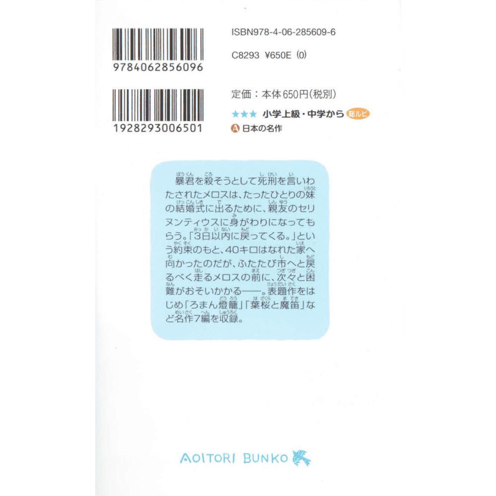 Corra, Melos!: Histórias curtas de Osamu Dazai (Hashire Melos: Dazai Osamu tanpenshu)