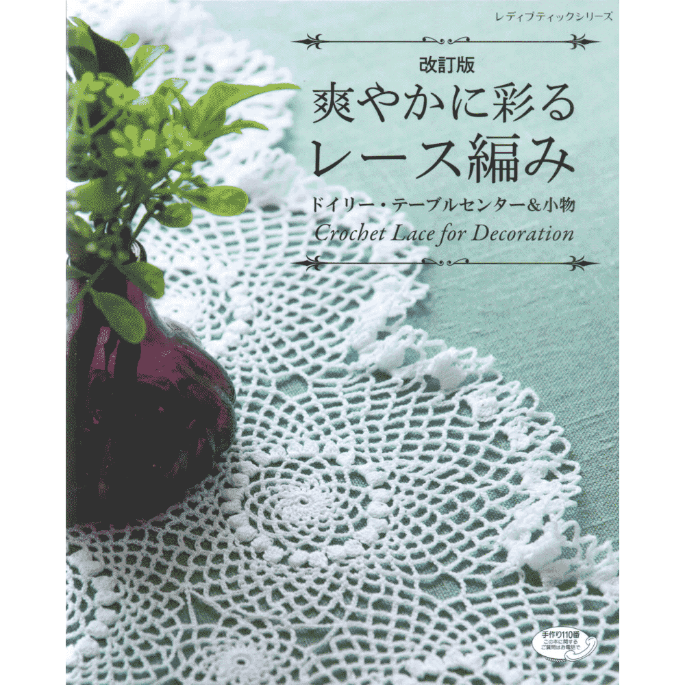 Crochet Lace for Decoration (sawayaka ni irodoru laceami) - crochê