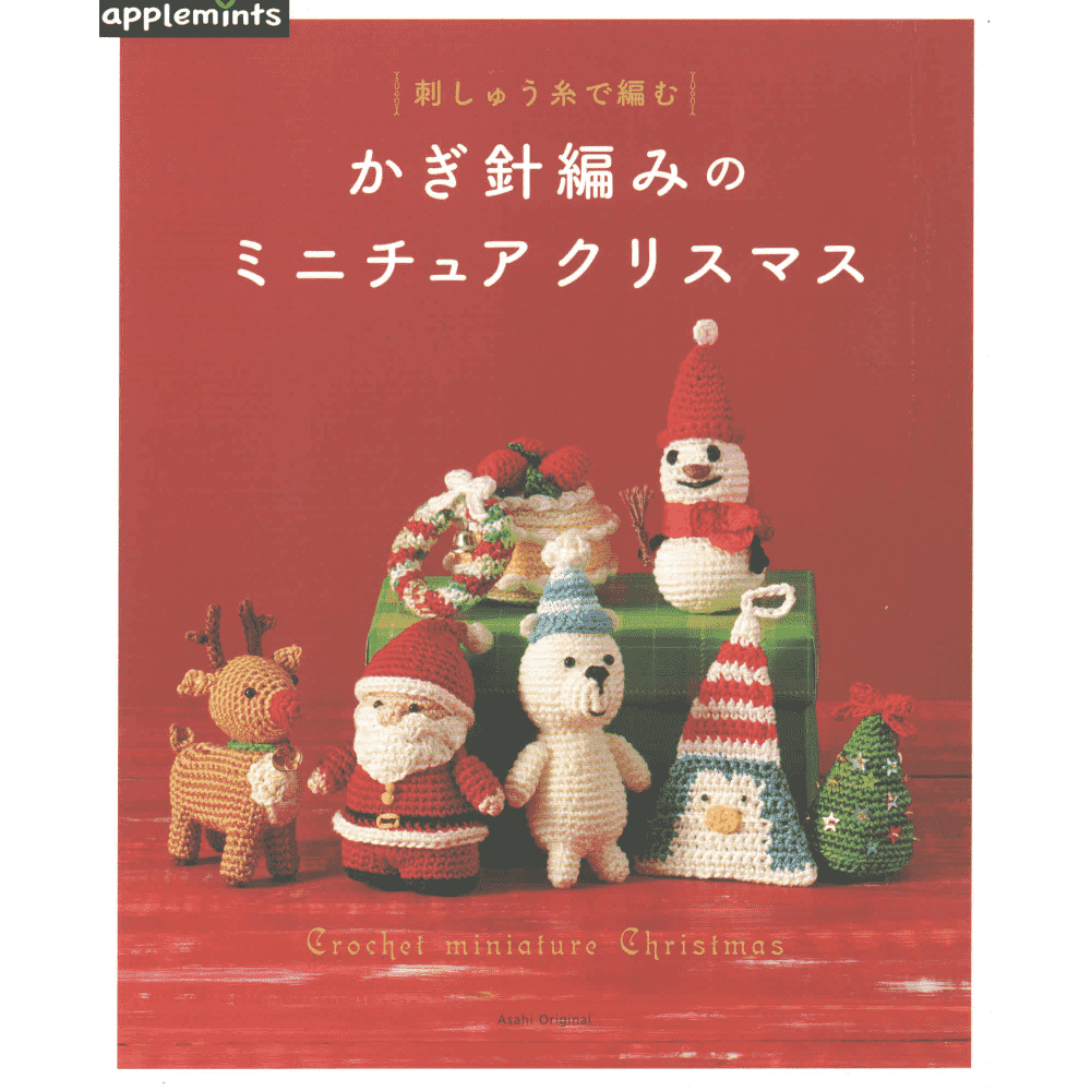 Crochet miniature Christmas ( kagibariami no miniature christmas) - croche