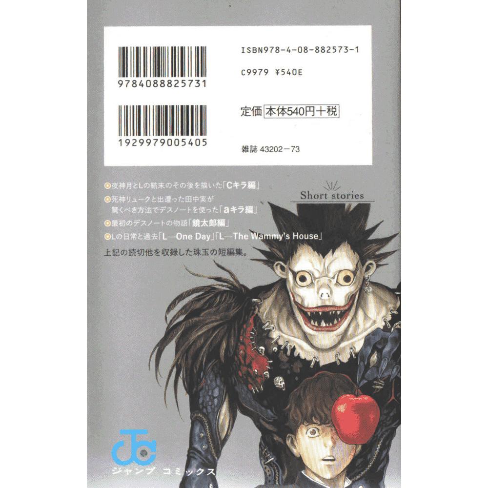 DEATH NOTE Tanpen-shu (short stories) - Escrito em japonês