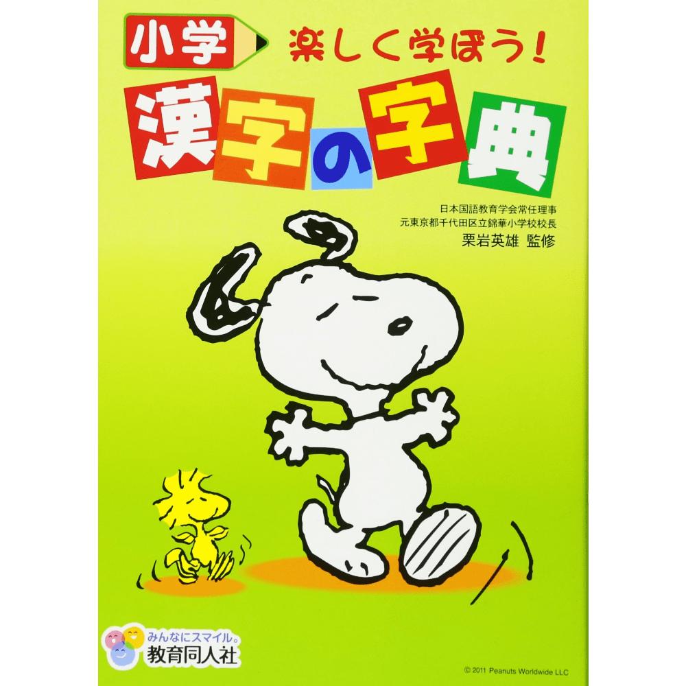 Dicionário de Kanji (Kanji no jiten)