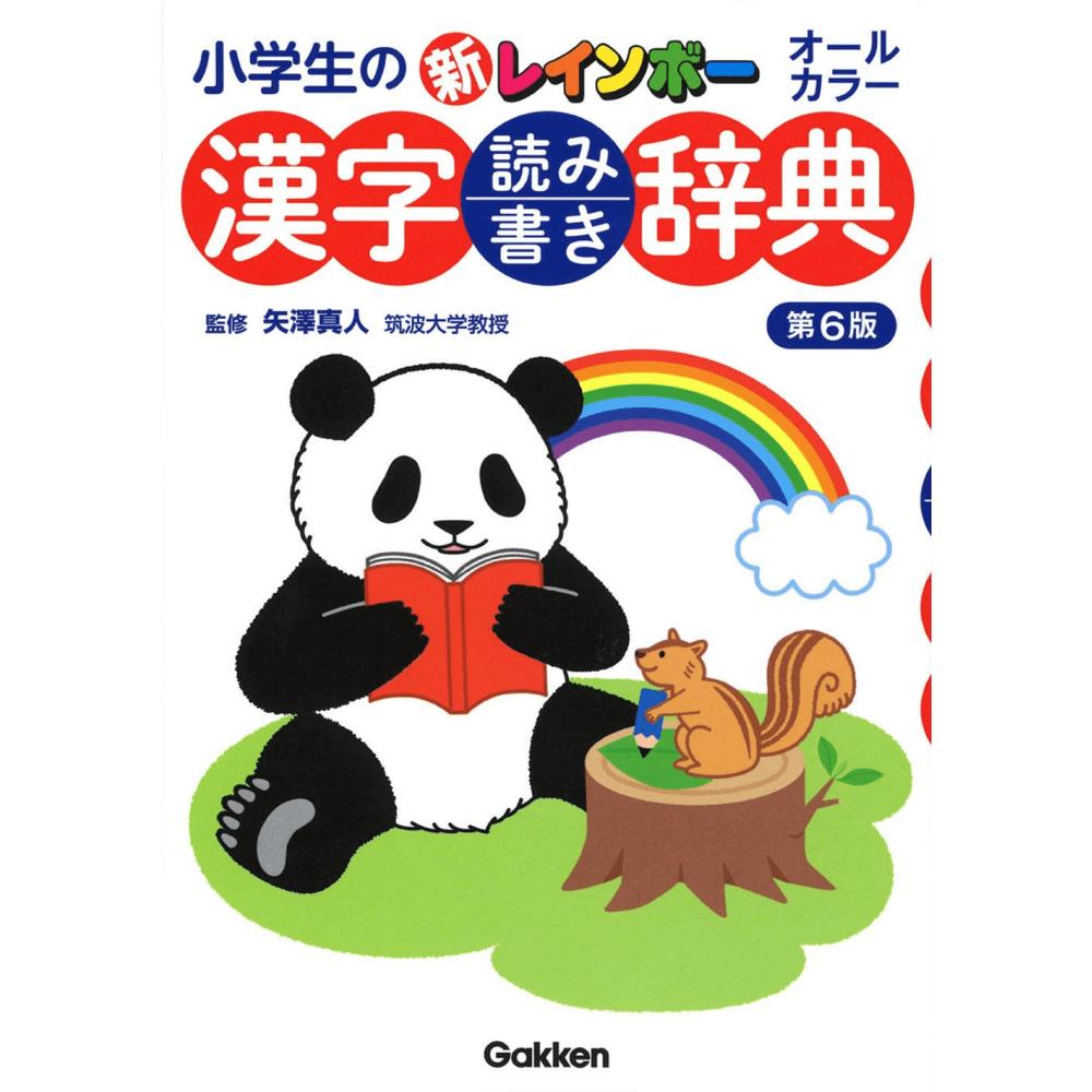 Dicionário Kanji (Rainbow Kanji Yomikaki Jiten)