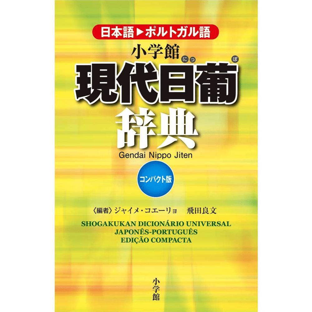 Dicionário Universal (Gendai Nippo Jiten) - Versão Compacta