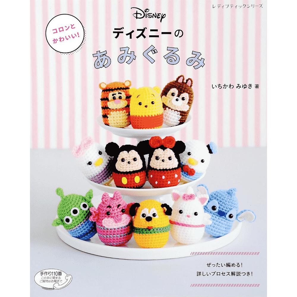 Disney amigurumi - Miyuki Ichikawa (Disney no amigurumi)
