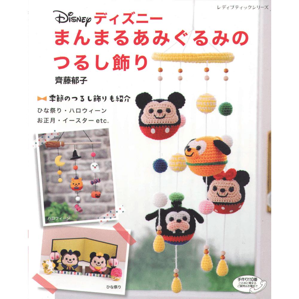 Disney decoração redonda amigurumi suspensa ( disney manmaruamigurumi no tsurushikazari) - croche