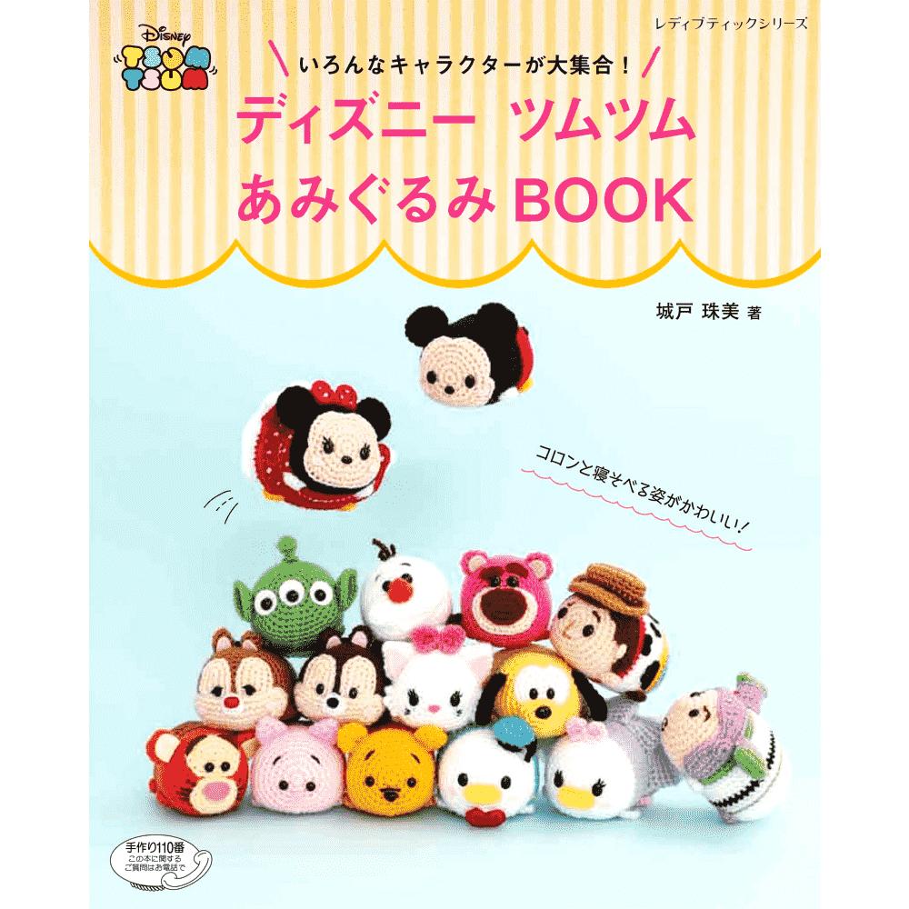 Disney Tsum Tsum amigurumi book