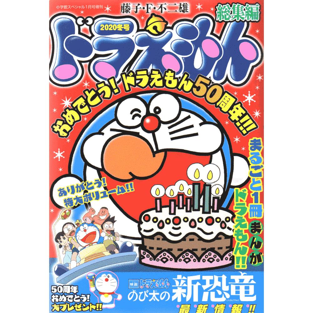 Doraemon ed.2020 inverno - Escrito em japonês