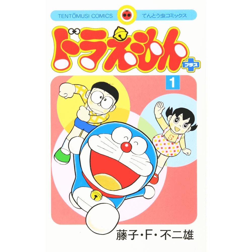 Doraemon Plus vol.1 - Escrito em japonês