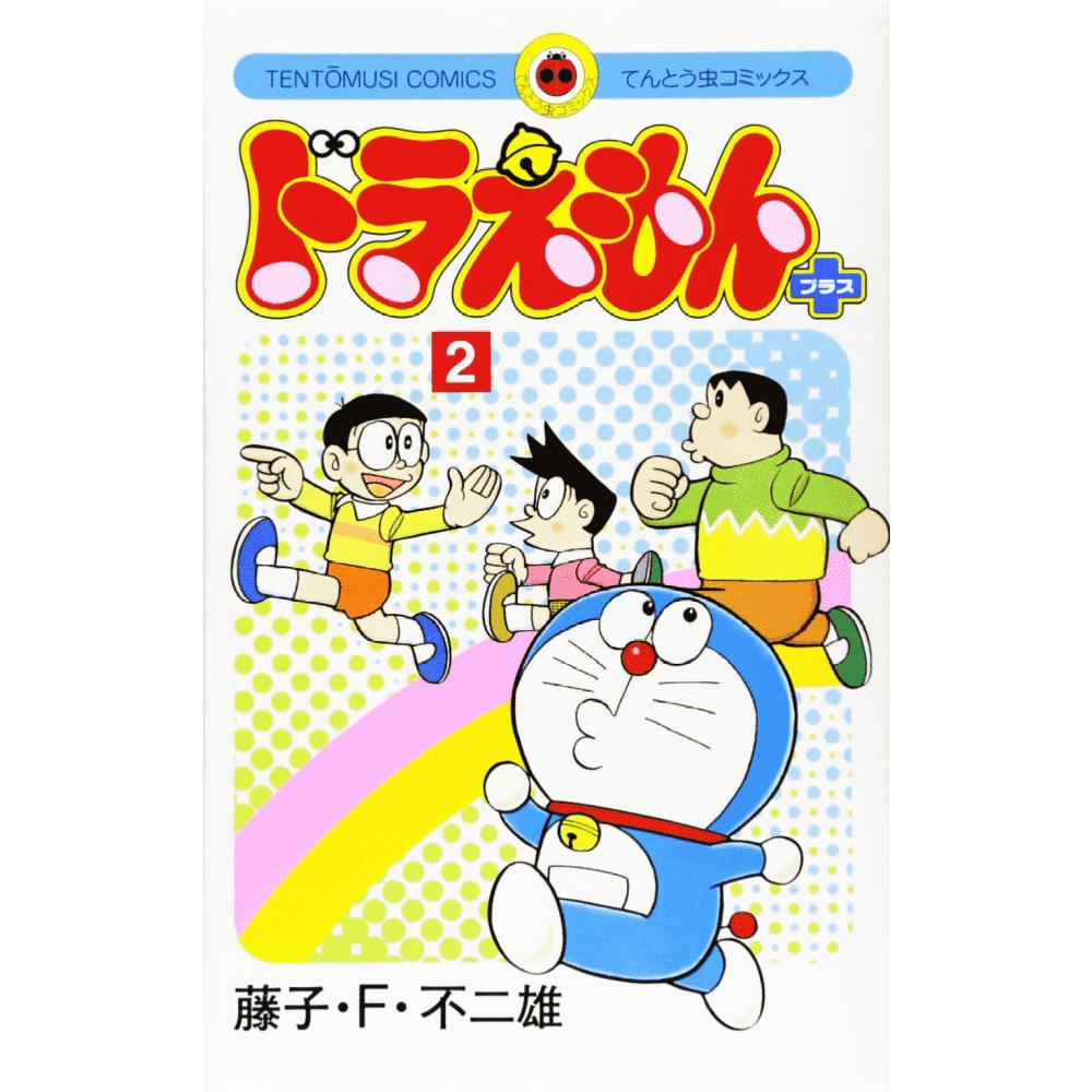 Doraemon Plus vol.2 - Escrito em japonês