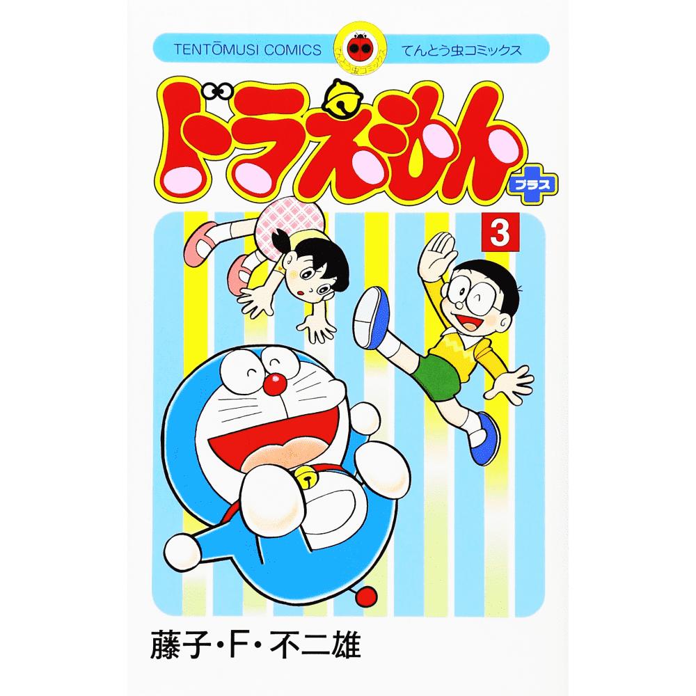 Doraemon Plus vol.3 - Escrito em japonês
