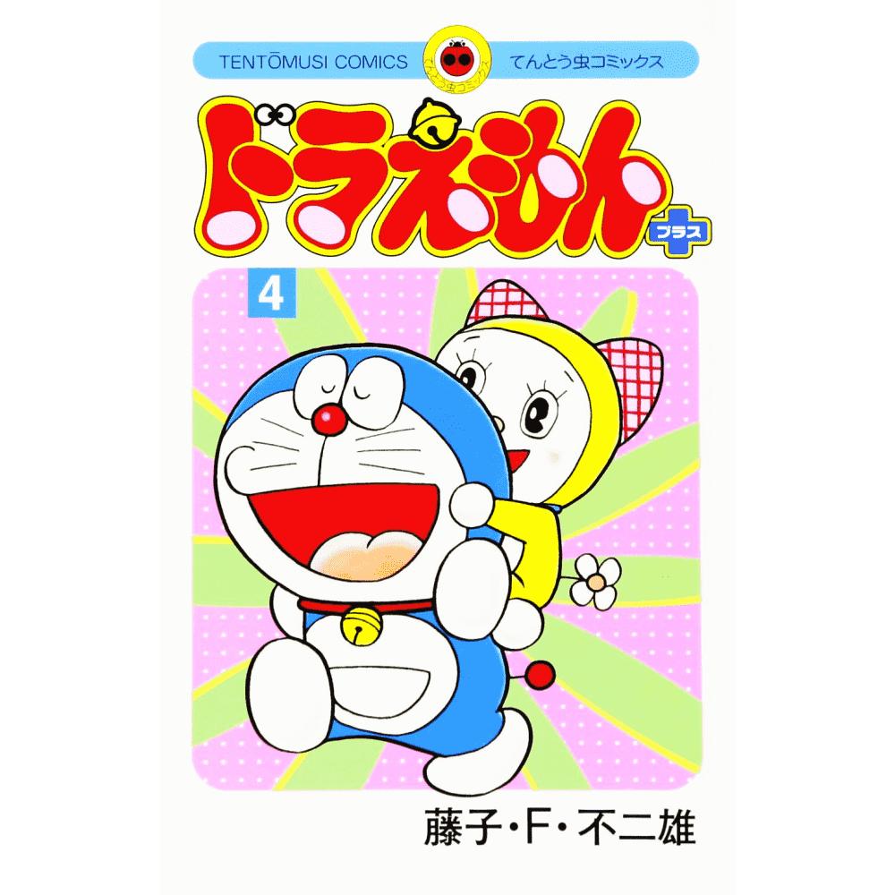 Doraemon Plus vol.4 - Escrito em japonês