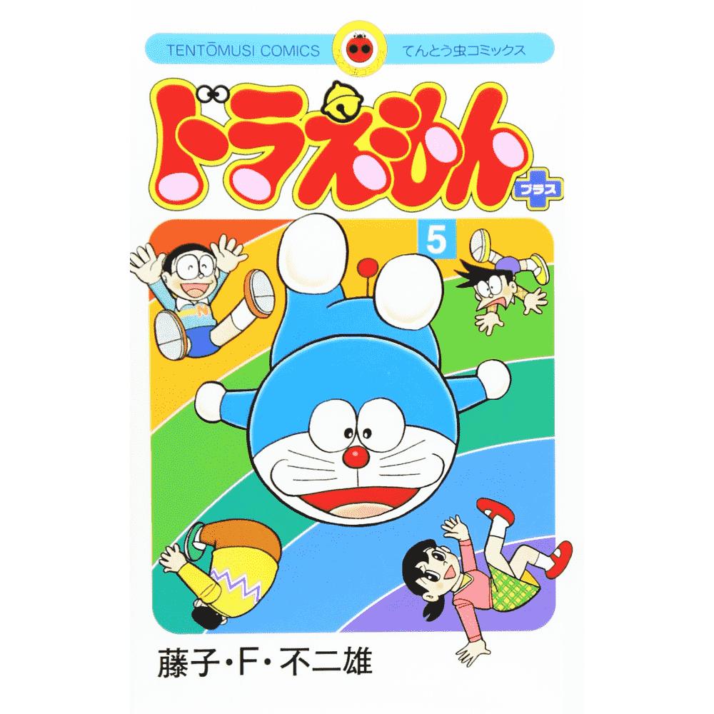 Doraemon Plus vol.5 - Escrito em japonês