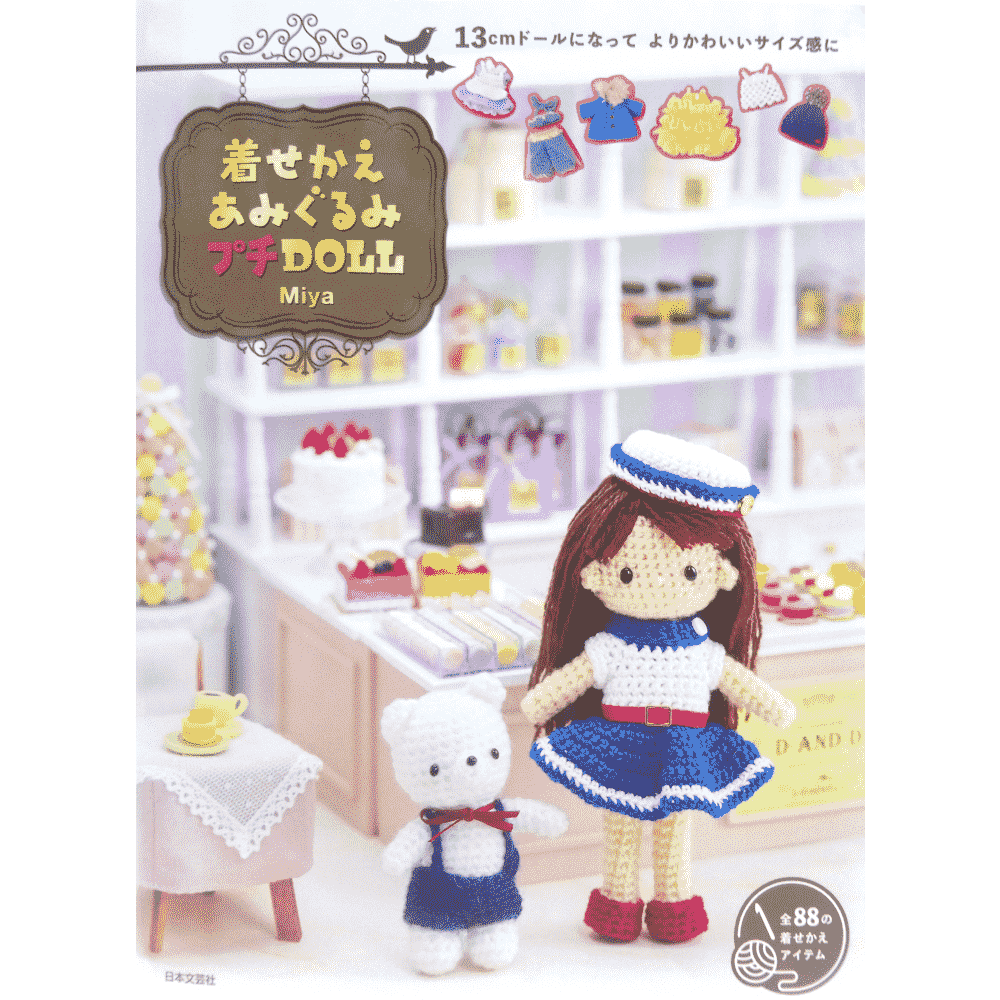 Dress up amigurumi petit doll