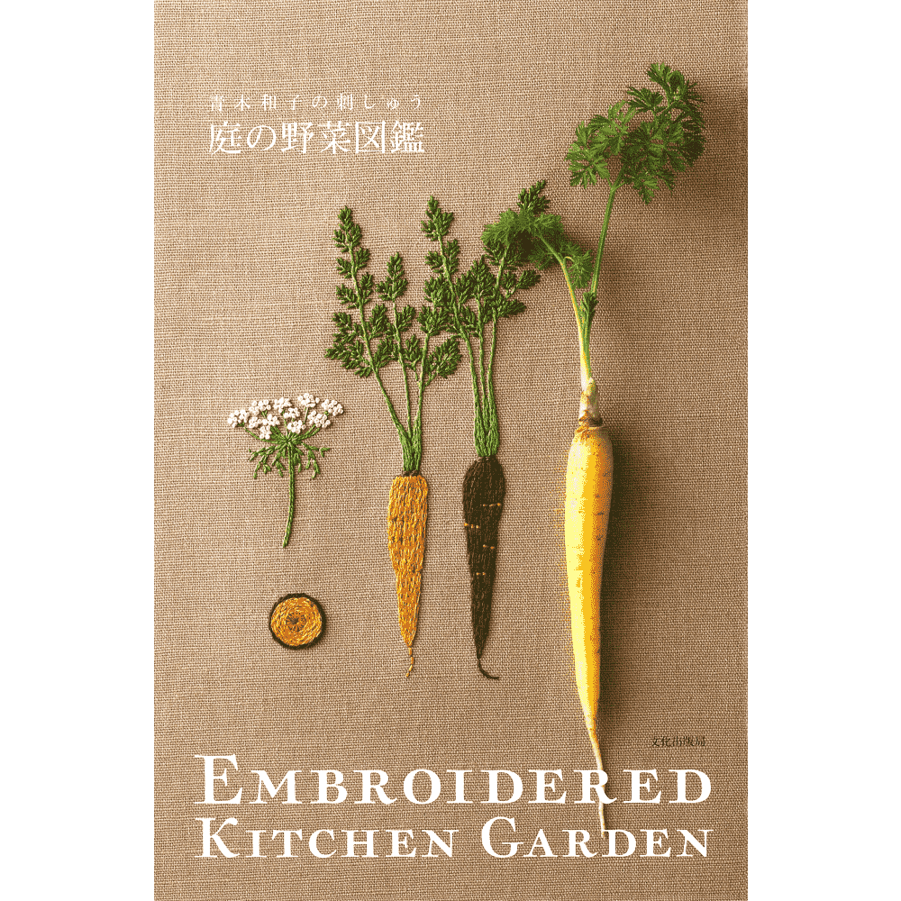 Embroidered kitchen garden (Niwa no yasai zukan) - Kazuko Aoki - Bordado