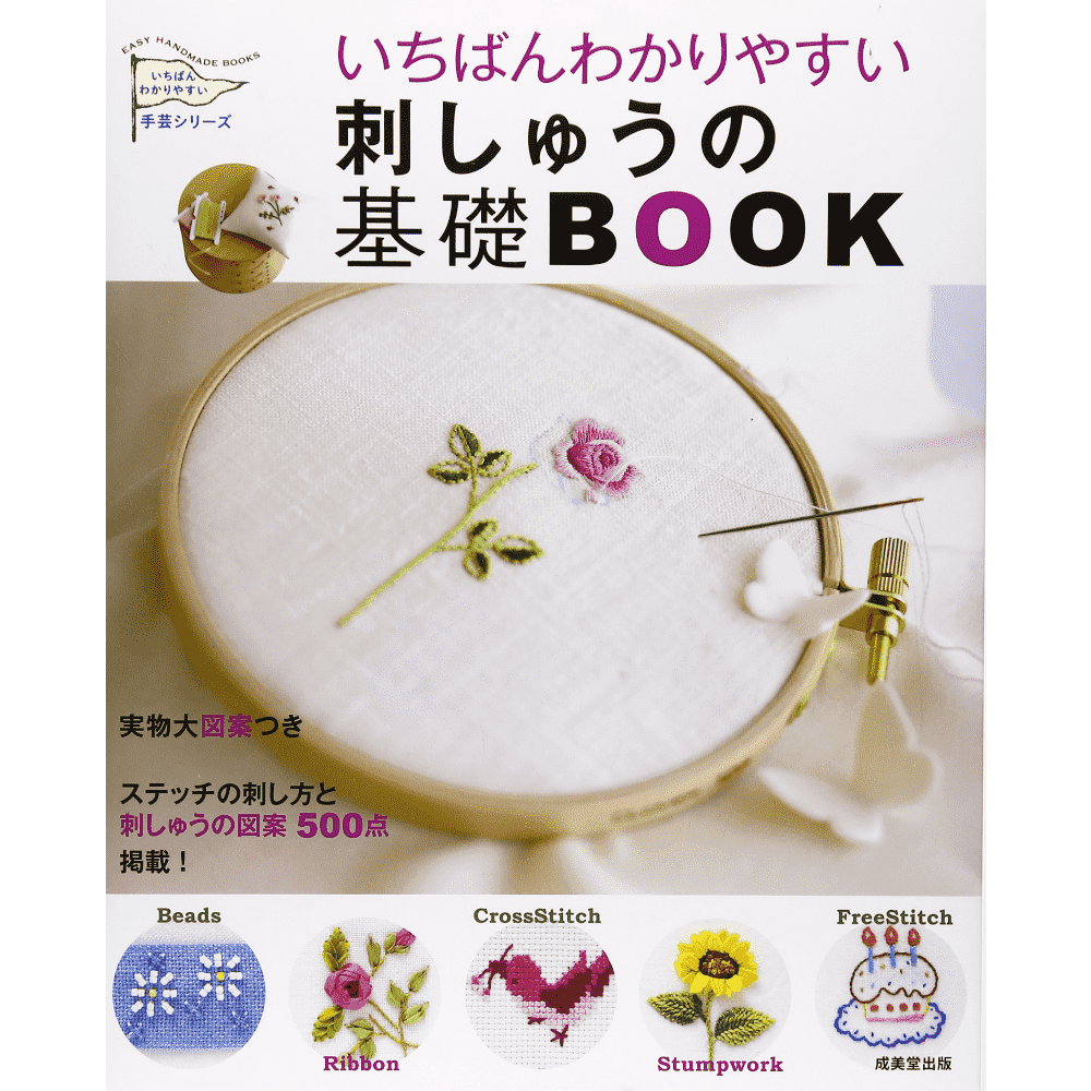Embroidery basic book (Ichiban wakariyasui - Shishu no kiso book) - Bordado
