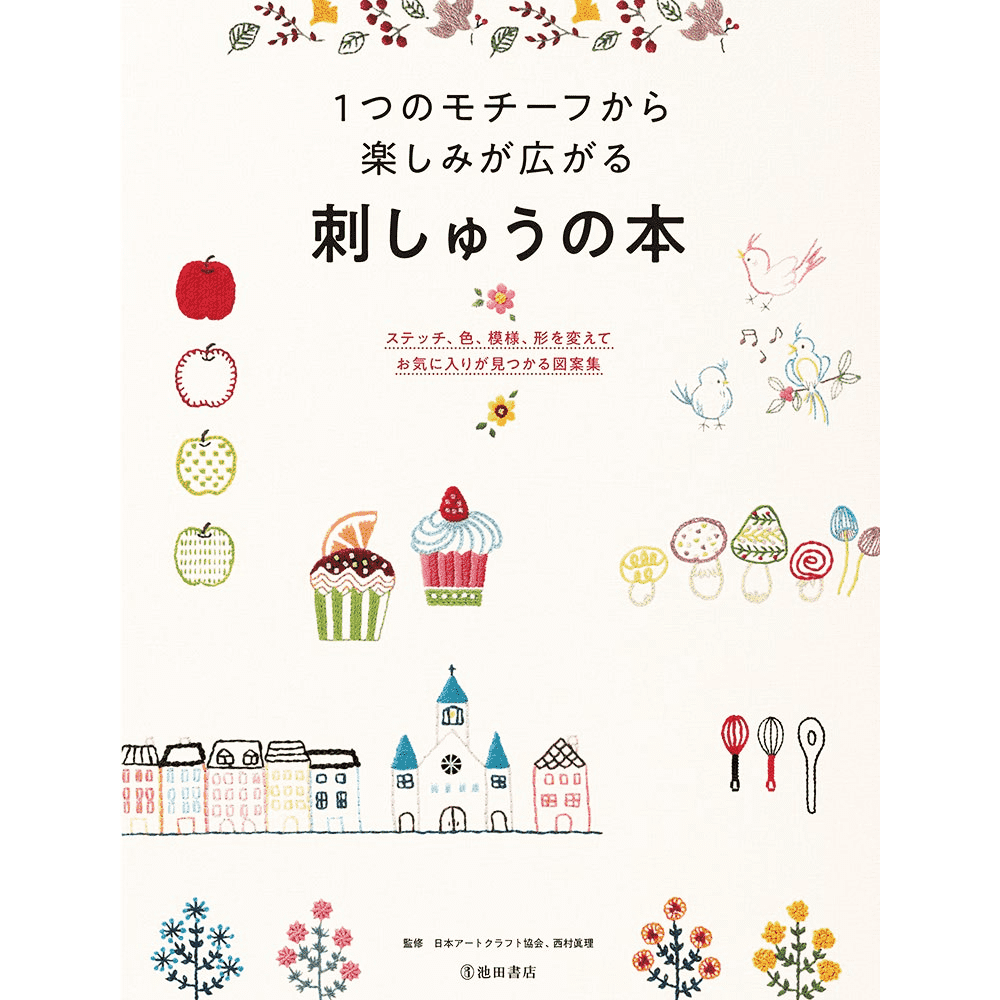 Embroidery books - Mari Nishimura (Shishu no hon) - Bordado