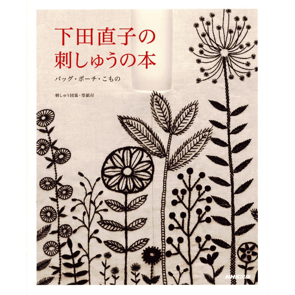 Embroidery Naoko Shimoda (Shimoda Naoko no shishu no hon) - Bordado