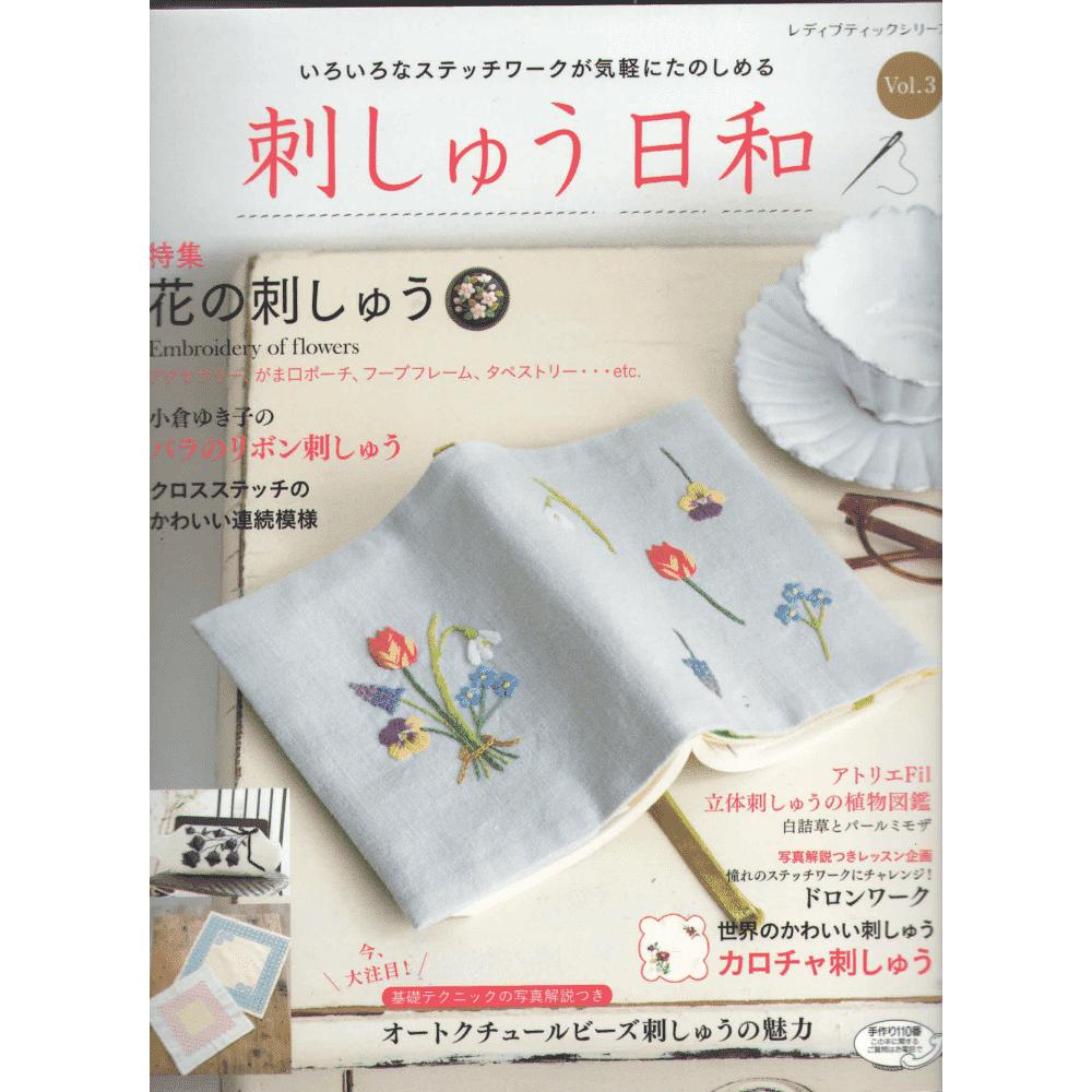 Embroidery of flowers 3 (shishu hiyori 3) - bordado