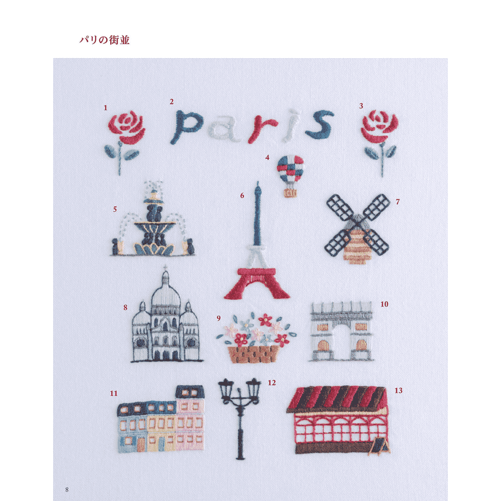 Embroidery of French Paris motif - (Kawaii France Pari no one point shishu 600) - Bordado