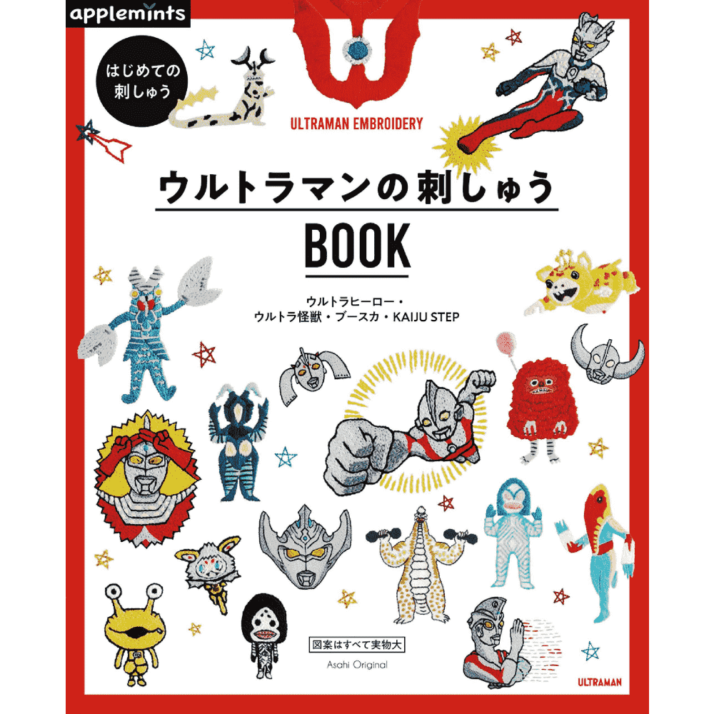 Embroidery Ultraman  (Ultraman no shishu book) - Bordado