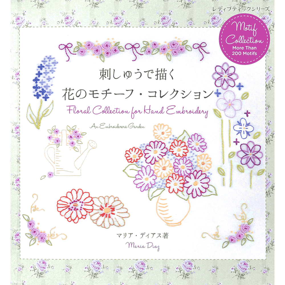 Floral collection for hand embroidery - Maria Diaz (Shishu de egaku hana no motif collection) - Bordado