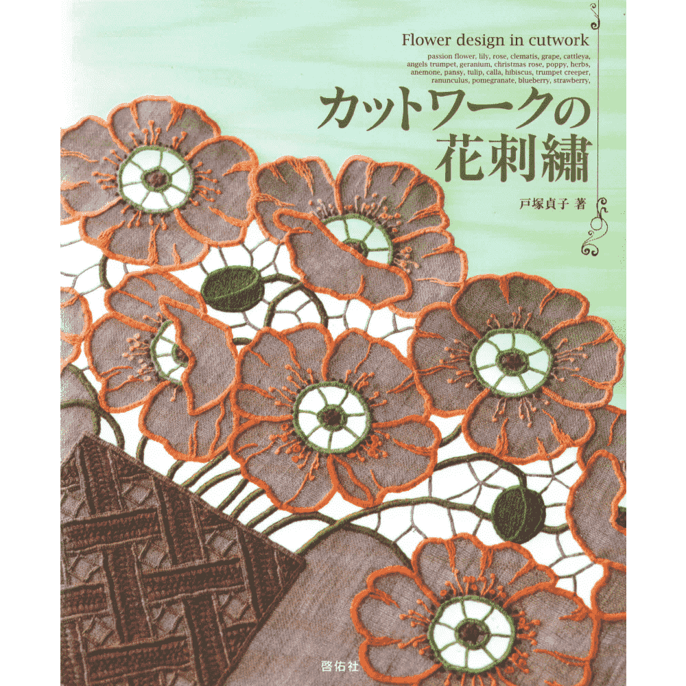 Flower design in cutwork (cutwork no hanashishu) - bordado
