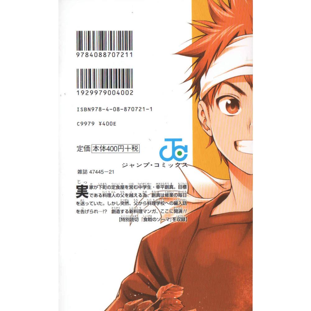 Food Wars! Vol.1 (Shokugeki no Soma Vol.1) - Escrito em japonês