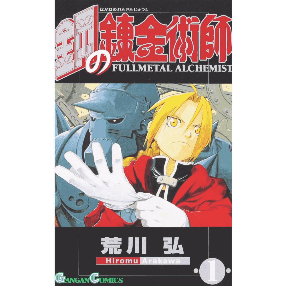 Fullmetal alchemist vol.1 (Hagane no renkinjutsushi vol.1) - Escrito em japonês