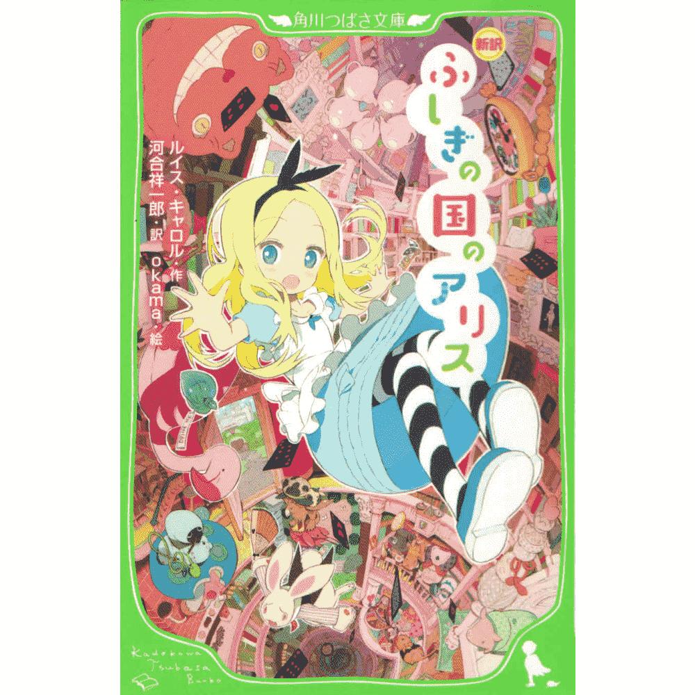 Fushigi no kuni no Alice - Alice no país das maravilhas