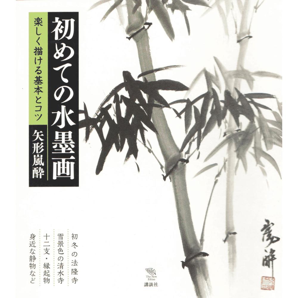 Hajimete no suiboku-ga