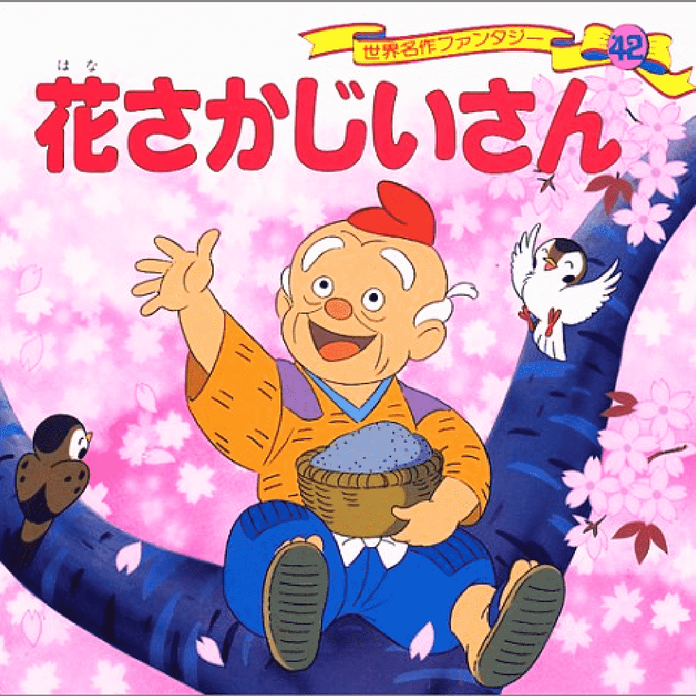 Hanasaka Jiisan - Conto infantil