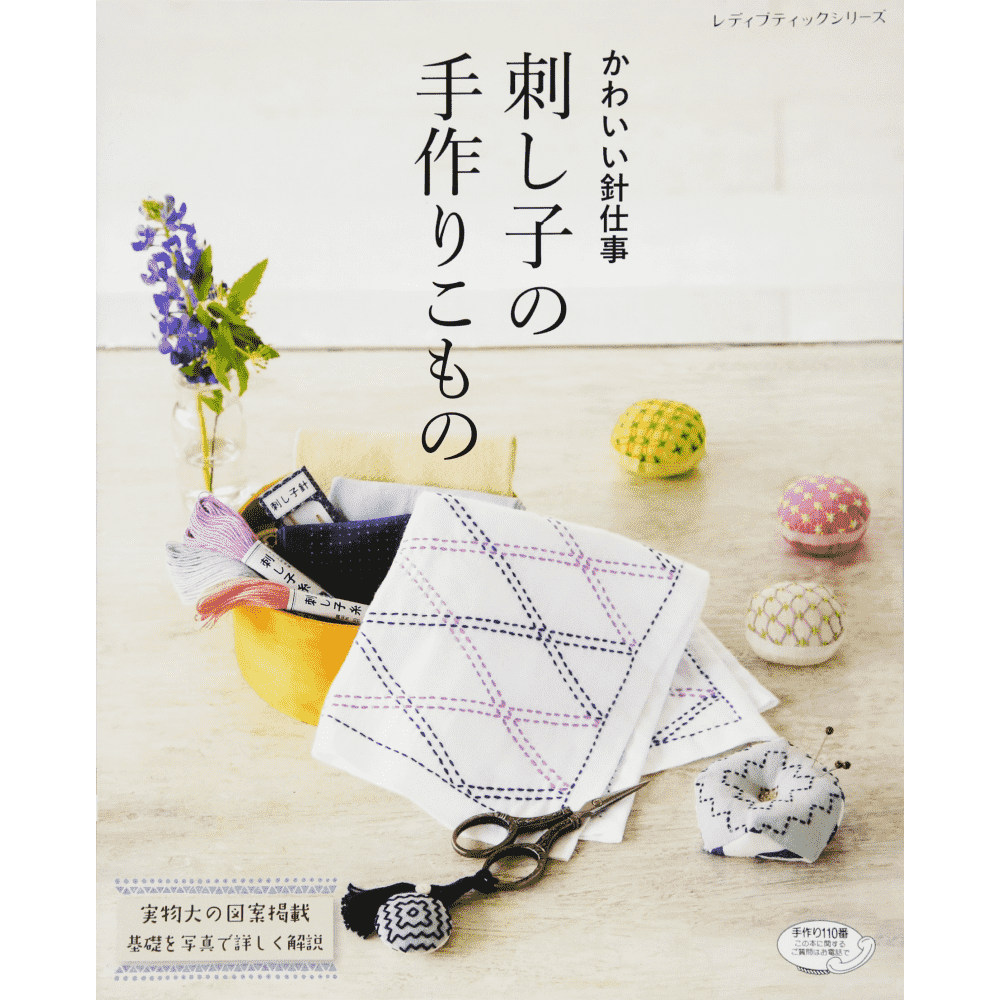 Handmade accessories for sashiko (Sashiko no tezukuri komono) - Bordado