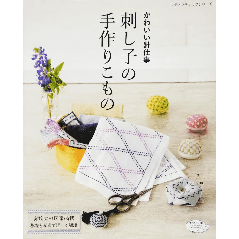 Handmade accessories for sashiko (Sashiko no tezukuri komono) - Bordado