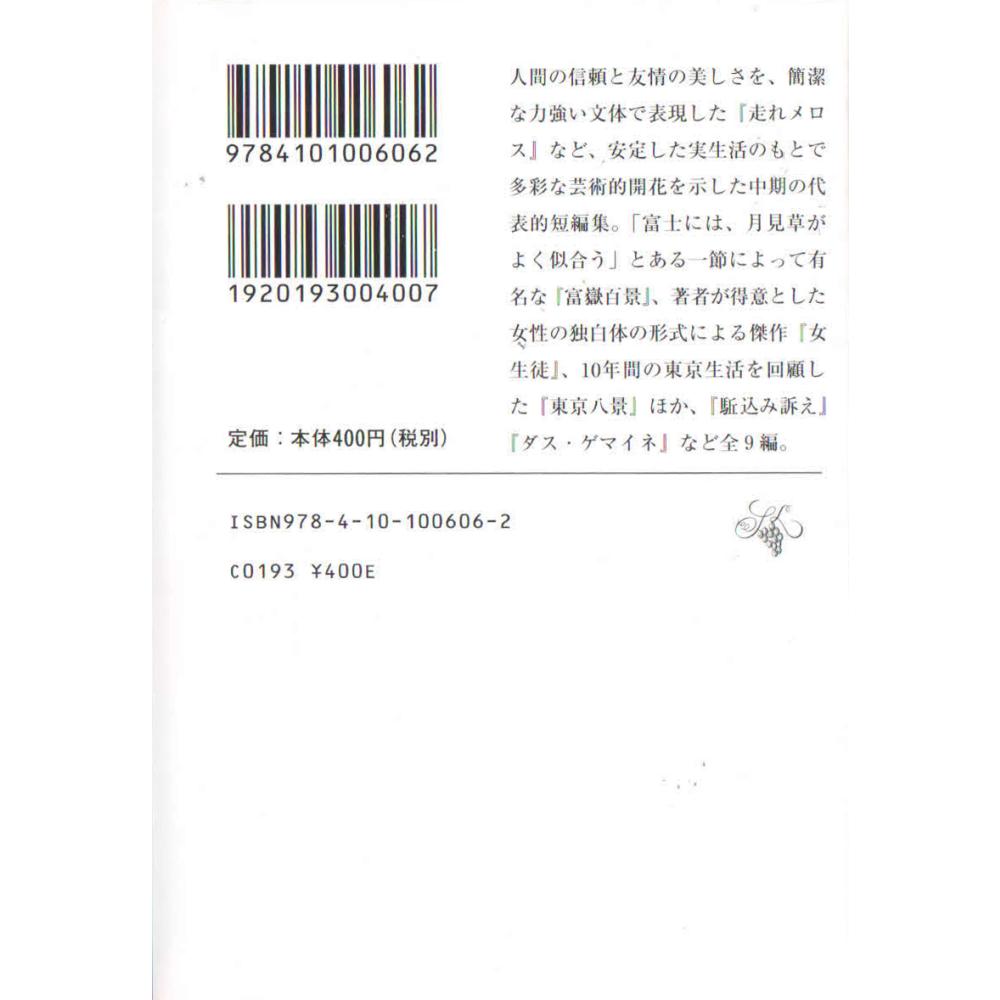 Hashire Melos - Dazai Osamu
