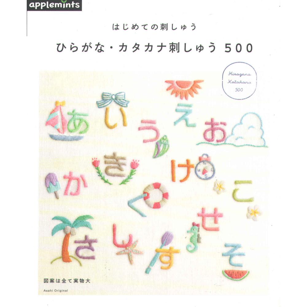 Hiragana and Katakana embroidery 500 ( hiragana, katakana shishuu 500) - bordado