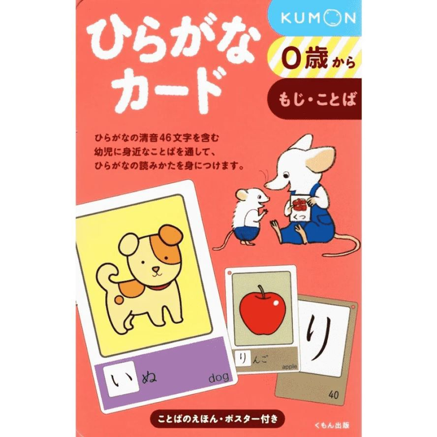 Hiragana card - KUMON