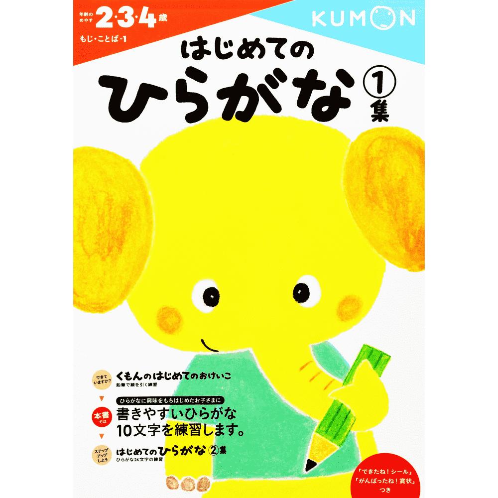 Hiragana pela primeira vez KUMON vol.1 (Hajimete no hiragana KUMON vol.1)