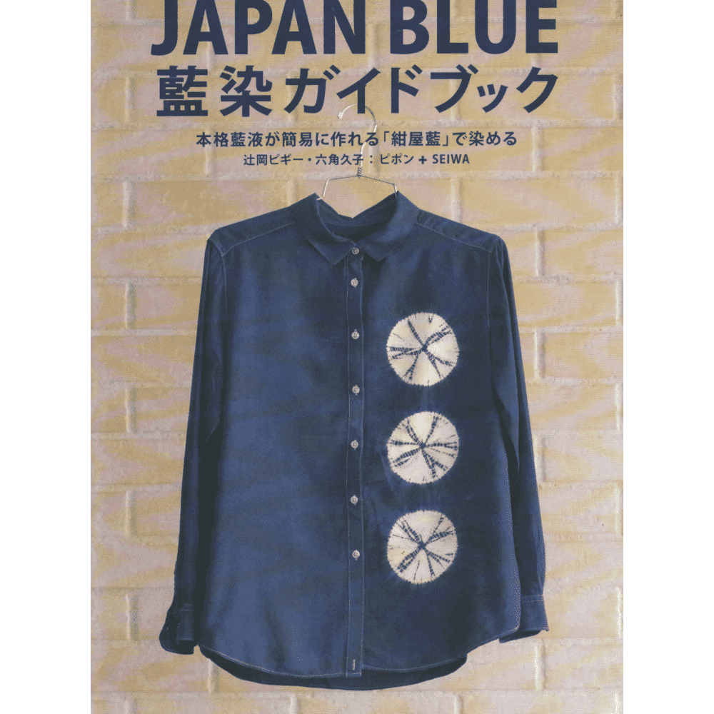 JAPAN BLUE Indigo dyeing guidebook (aizome guidebook) - tintura