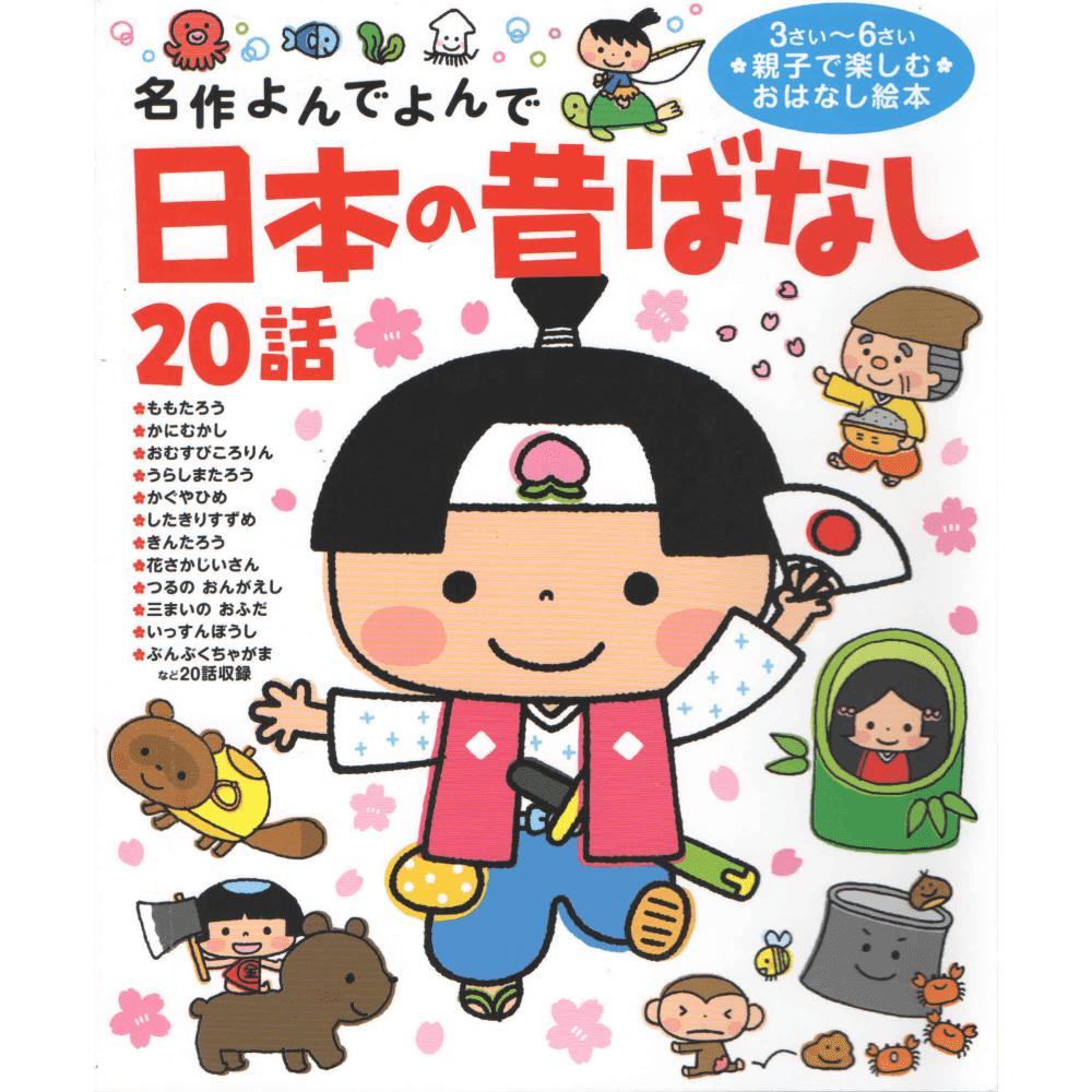 Japanese old tale 20 episodes (Nihon no mukashibanashi 20 wa)